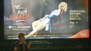 Anna Hofbauer im Dezember vor einem Plakat von sich in Shanghai